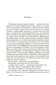 фото страниц Костяные часы #14