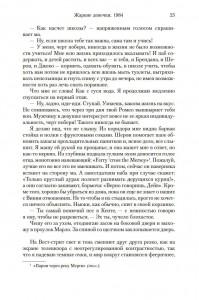 фото страниц Костяные часы #24
