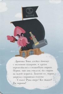 фото страниц Пираты #3