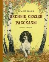 Книга Лесные сказки и рассказы