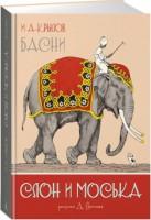 Книга Слон и Моська. Басни