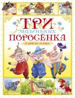 Книга Три маленьких поросенка и другие сказки