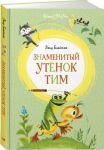 Книга Знаменитый утёнок Тим