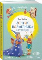 Книга Зонтик волшебника и другие сказки