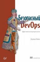 Книга Безопасный DevOps. Эффективная эксплуатация систем