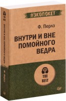 Книга Внутри и вне помойного ведра