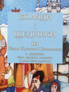 Книга Коляди і щедрівки на Різдво і Богоявлення з додатком церковних пісень