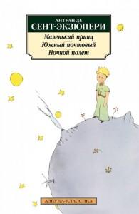 Книга Маленький принц. Южный почтовый. Ночной полет