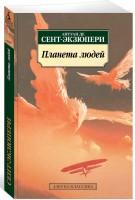 Книга Планета людей