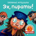 Книга Эх, пираты! (с наклейками)