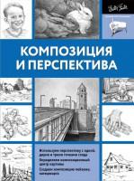 Книга Композиция и перспектива