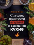 Книга Специи, пряности и травы в домашней кухне