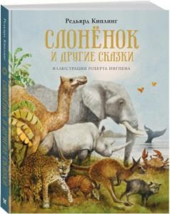 Книга Слонёнок и другие сказки