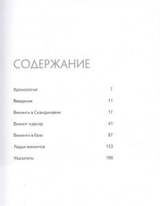 фото страниц Викинги. Иллюстрированный путеводитель #3