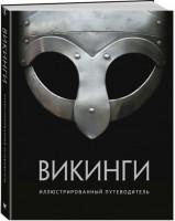 Книга Викинги. Иллюстрированный путеводитель