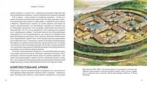фото страниц Викинги. Иллюстрированный путеводитель #8