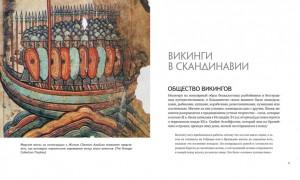 фото страниц Викинги. Иллюстрированный путеводитель #5