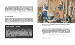 фото страниц Викинги. Иллюстрированный путеводитель #7