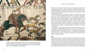 фото страниц Викинги. Иллюстрированный путеводитель #6