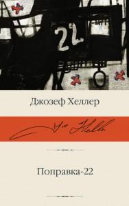 Книга Поправка-22