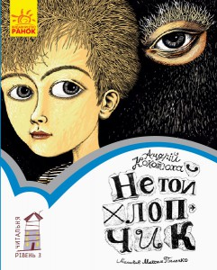 Книга Читальня. Не той хлопчик. Рівень 3