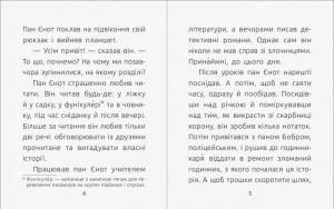 фото страниц Читальня. Рівень 3 (суперкомплект з 7 книг) #11