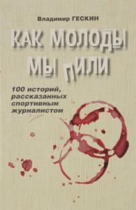 Книга Как молоды мы пили