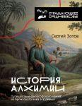 Книга История алхимии