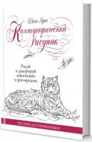Книга Каллиграфический рисунок