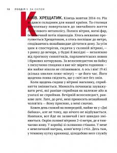 фото страниц П'ятирічка Бахматова. Книга для тих, хто прагне діяти #13