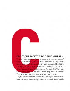 фото страниц П'ятирічка Бахматова. Книга для тих, хто прагне діяти #6
