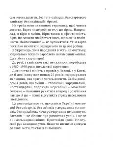 фото страниц П'ятирічка Бахматова. Книга для тих, хто прагне діяти #9