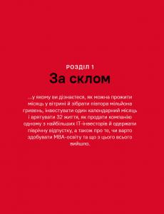 фото страниц П'ятирічка Бахматова. Книга для тих, хто прагне діяти #7