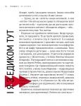 фото страниц П'ятирічка Бахматова. Книга для тих, хто прагне діяти #10