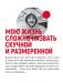фото страниц Пятилетка Бахматова. Книга для тех, кто хочет действовать #5
