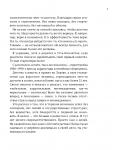 фото страниц Пятилетка Бахматова. Книга для тех, кто хочет действовать #9