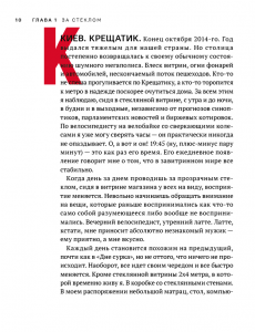 фото страниц Пятилетка Бахматова. Книга для тех, кто хочет действовать #12