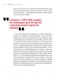 фото страниц Пятилетка Бахматова. Книга для тех, кто хочет действовать #11