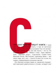фото страниц Пятилетка Бахматова. Книга для тех, кто хочет действовать #6