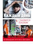 фото страниц Пятилетка Бахматова. Книга для тех, кто хочет действовать #13