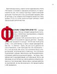 фото страниц Пятилетка Бахматова. Книга для тех, кто хочет действовать #10
