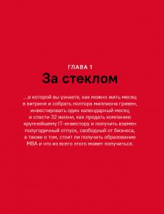 фото страниц Пятилетка Бахматова. Книга для тех, кто хочет действовать #8