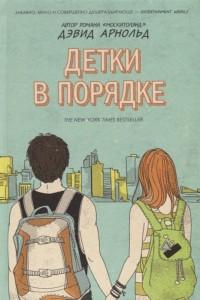 Книга Детки в порядке