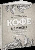 Книга Кофе как профессия