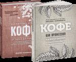 Книга Всемирный атлас кофе. Кофе как профессия (суперкомплект из 2 книг)