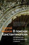 Книга В поисках Константинополя. Путеволитель по Византийскому Стамбулу
