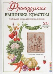 Книга Французская вышивка крестом. Любимый огород Вероник Ажинер. 20 крупных схем