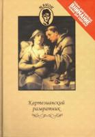 Книга Картезианский развратник