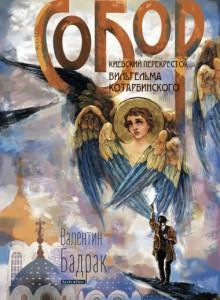 фото страниц Собор. Киевский перекресток Вильгельма Котарбинского #2