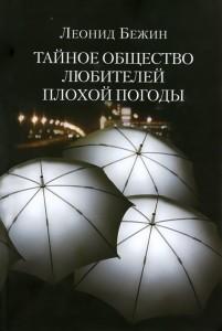 Книга Тайное общество любителей плохой погоды